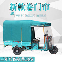 Electric tricycle car shed awning shelter square tube thickened fully enclosed battery tricycle canopy canopy