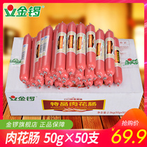 Golden gong meat flower bowel 50g * 50 sticks sausage meat snacks convenient instant grasping cake FCL wholesale