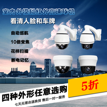 1000 line simulation HD intelligent infrared high speed mini ball machine 360 degree rotation surveillance camera machine PTZ