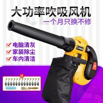 220V Blower Small household high-power computer clean Dust Strong industrial dual-use ash blowing
