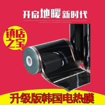 Fibre de carbone carbone infrarouge lointain Crystal Korea électrothermique film intelligent constante la température du film électrothermique électriquement chaud sweat chauffage géothermique de la vapeur ambiante