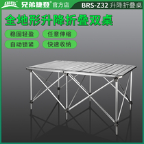Brother Jayden BRS-Z32 lift folding double table self-driving aluminum alloy ultra-light picnic table brother double table.