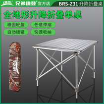 Brother Jayden BRS-Z31 lift folding single table field self-driving light with aluminum alloy brother single table table.