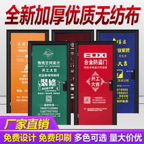 Custom decoration protection door anti-theft door protective cover custom home non-woven advertising cloth door protective film