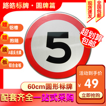 Speed limit 5 km round reflective signs road signs limit height signs custom road signs limit weight