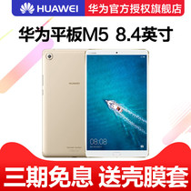 (Straight down 200 yuan SF day fat) Huawei Huawei tablet M5 8 4 inches 4G call 2K full Netcom mobile wifi tablet Android tablet