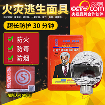 Fire mask fire escape mask fire anti-smoke anti-virus mask household filter fire self-help respirator