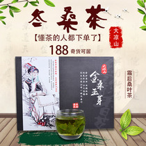 Mulberry leaf tea gift genuine da Liangshan winter mulberry leaf tea dry Premium Gold Mulberry Jade Bud gift box 117g winter mulberry tea