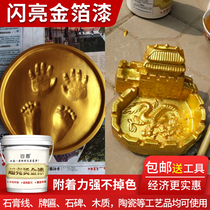 Gold paint small cans of gold paint paint water-based gold foil paint shiny hot gold water-based gold lacquer gypsum line gold paint.