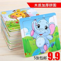 Puzzle children wooden early childhood baby assembled flat figure kindergarten 3-6-7 years old 9 16 20 pieces of educational toys system