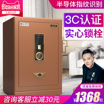 Ounas Safe Home Office 60cm3c Certified fingerprint password small safe steel anti-theft into the wall