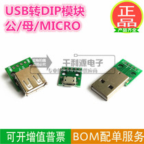 2.54 USB2.0 head turn dip head to dip Micro USB 4P Direct Plug Board module