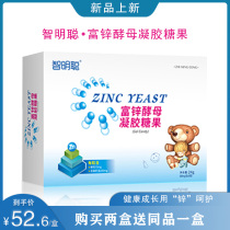 Zhiming Cong rich zinc yeast fish-shaped gel candy infant children adult zinc lactic acid softgel x 30 capsules.