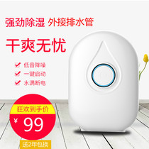 Indoor mini dehumidifier small dehumidifier home mute bedroom air dry hygroscopic room moisture removal