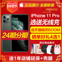 24 installment spot Apple Apple iPhone 11Pro official website official flagship store 7P National Bank XR genuine 8P mobile phone xs Apple X price new
