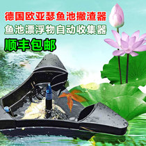 Germany Oase skimmer fish pond garbage cleaner water surface leaves collect fish pond water skimmer