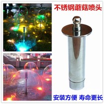 Stainless steel mushroom sprinklers long hemispherical umbrella fountain mouth garden rockery fish pond water landscape landscape 4 points 6 points