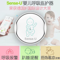 Sense-U baby breathing monitor baby kicking alarm body temperature alarm lying sleep monitoring premature babies