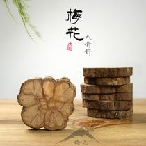 Natural solid wood plum flower into the bone Dan ornament base home decoration tea ceremony accessories tea set cup pad cup special price.