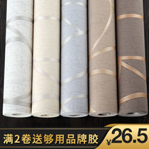 Non-woven wallpaper simple modern striped wallpaper restaurant living room bedroom room TV background wall Home Fashion