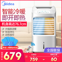 Beauty heater heater heating and cooling dual air conditioning fan cold fan home speed thermoelectric heating radiator power saving
