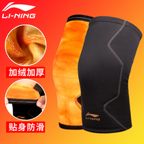 Li Ning knee warm winter thick leggings men and women sports running basketball cold inside wear plus cashmere knee cover