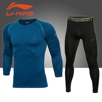 Li Ning mens and womens fast-dry long-sleeved fitness clothes sports running bicycle riding tight top leggings.