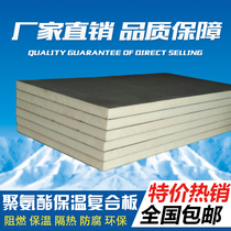Polyurethane insulation board composite panel roof interior wall exterior wall body insulation board insulation board fire insulation material