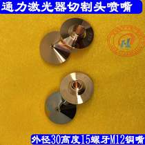 Laser cutter nozzle copper cutting mouth 30 x 15M12 force laser nozzle outer diameter 30 height 15 screw M12
