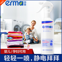 Erma Herman clothes anti-static spray hair long-lasting anti-children clothing to remove static water elimination agent tasteless