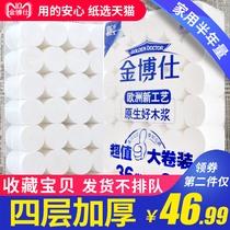 Toilet paper household paper towels large rolls Jin Bo Shi 10 pounds loaded FCL wholesale affordable loaded roll paper toilet paper toilet paper