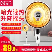 Yangzi Landing small Sun heater home electric fan dormitory office baking stove lifting head heater
