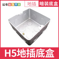 Bull socket bottom box embedded box universal box concealed metal box junction box cartridge base ground stick at the end