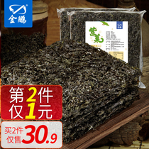 Jinpeng head Water Seaweed dry 60gx2 bag dried seaweed sea sauce Egg soup mixed rice blockbuster