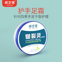 The Hall of the ring chapped Frostbite Cream 80g hand-to-hand dry chapped peeling Four Seasons hand and foot heel moisturizing cream to stop itching