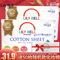 Lily Bell Lilibert Extract Disposable Cleansing facial towel cotton soft towel 110 *2 Bag