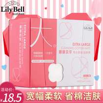 Lily Bell Lili Bell large cleansing towel cleansing cotton wet cotton large handkerchief Box 80