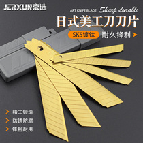 Beijing selected large 9 18mm thick wallpaper cutter cutter blade industrial cutting blade
