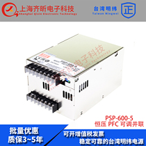 PSP-600-5 Taiwan Mingwei 400W 5V can be parallel switch power DC 80A remote control switch with PFC.
