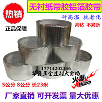 Bunter lined aluminum foil tape tin paper aluminum foil 5cm8 cm pipe heat-resistant waterproof air conditioning insulation tube.