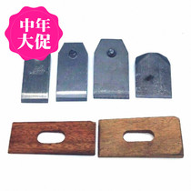 With Chinese-Hong Kong-style plane General cover iron Japan and South Korea-style adjustment wedge wedge wedge hand planing plug planer accessories