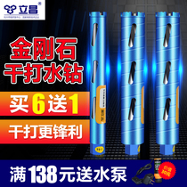 Dry drilling drill bit fast 63 alloy drilling concrete wall air conditioning drilling hole lengthened drill hole opener