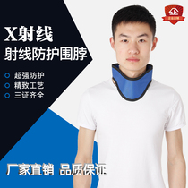 Department of Stomatology integrated special-shaped collar X-ray radiation protection collar lead rubber collar radiation protection dental collar