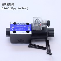 Hydraulic solenoid valve DSG-02 03DC24V AC220V oil research Rexroth directional control valve 4we6-10 coil
