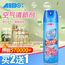 AIBO air freshener spray home aromatherapy lasting car bedroom toilet artifact bathroom deodorant
