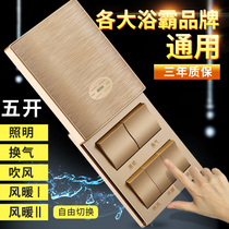 Type 86 bath bully five-open switch panel 5 open sliding cover bathroom bathroom Waterproof v 116 a universal gold