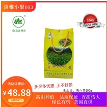Huaiji Xingang tea Mountain Tea 500g fragrance-type high-grade gift bag (original ecological Mountain Tea)