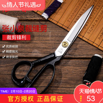 Zhang Xiaoquan Scissors Tailor scissors home employment professional clothing clothes cut cloth sewing large scissors manganese steel tailor scissors