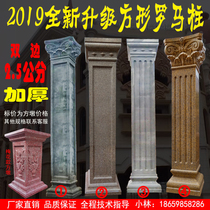 Building template European Square Roman column mold steel thickening square cement column balcony railings factory direct