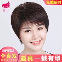 Middle-aged wig female short hair real hair short curly natural mother fashion full head set of real hair wig sets